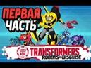 Трансформеры Роботы под Прикрытием Часть 1 Игра по мультику о трансформерах Transformers Robots I