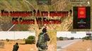 Бастион сдавайтесь Или кто чем занимается Бой СБ сената и национальная гвардии Бастион