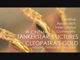 TANKERSTAR 🌟👑💃CLEOPATRA'S GOLD ©(формат видео для ВК)