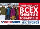 В магазине Intersport ликвидация ВСЕХ ЗИМНИХ ТОВАРОВ