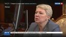 Новости на Россия 24 • Васильева доложила Путину о мерах по поддержке молодых ученых