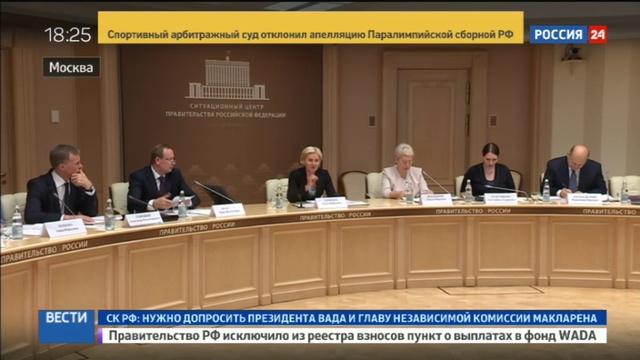 Новости на Россия 24 • Голодец проверила готовность к учебному году