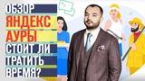 Обзор социальной сети Яндекс Аура возможности, алгоритмы, продвижение, будущее