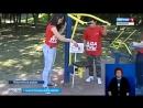 Тренажер-гильотина. На Ставрополье дети получили серьезные травмы на спортплощадке