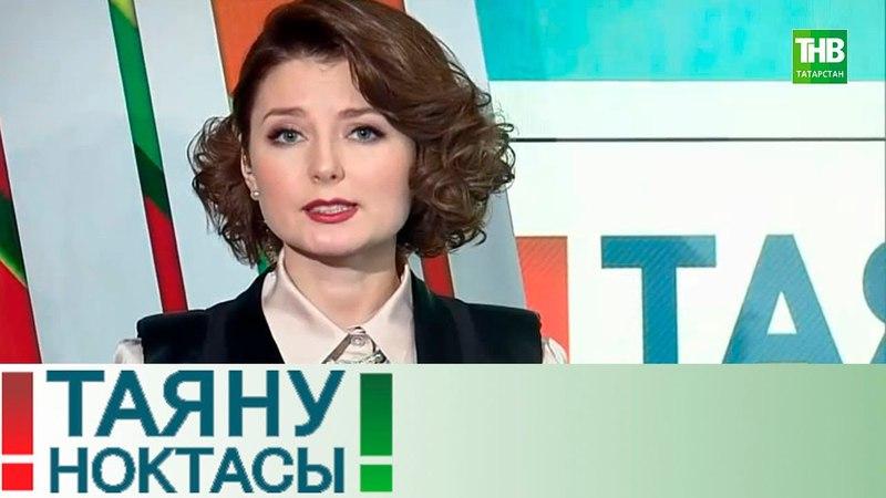 Татар теле. Таяну ноктасы 11/04/18 ТНВ