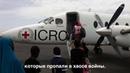 История про любовь история Международного Комитета Красного Креста