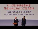 Открытие «перекрёстных» годов России и Японии