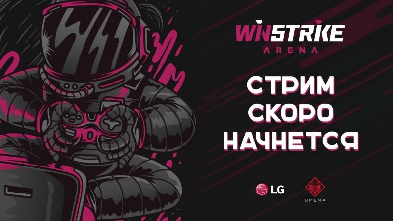 Live from Winstrike Arena| Фановый стрим от HammackShow.