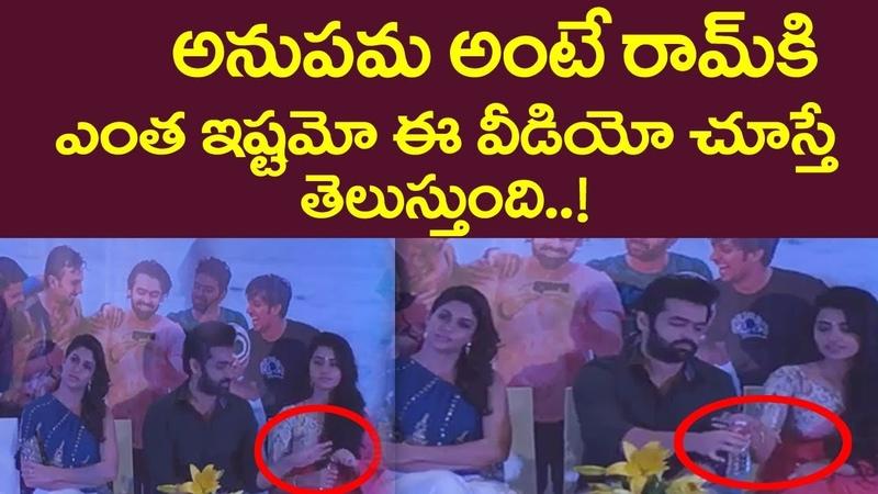 Ram And Anupama Parameswaran Video Vunnadhi Okate Zindagi అనుపమకు రామ్ ఏంటి ఇలా చేశాడు