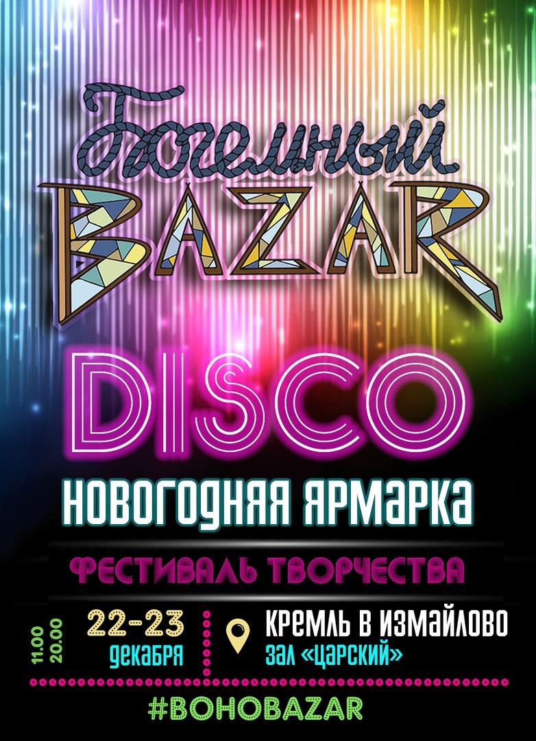 Афиша Москва 22 и 23 декабря.Новогодний Богемный BAZAR.DISCO