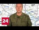 ДНР Украина готовит провокацию в Донбассе Россия 24
