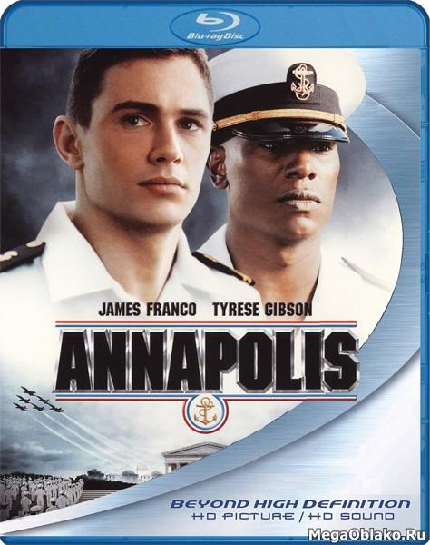 Поединок / Annapolis (2005/BD-Remux/BDRip/HDRip)