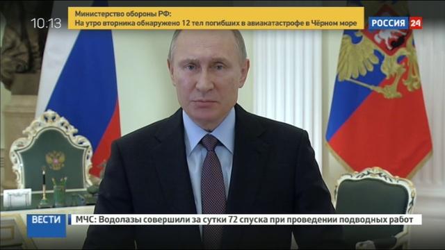 Новости на Россия 24 • Владимир Путин поздравил российских спасателей с профессиональным праздником