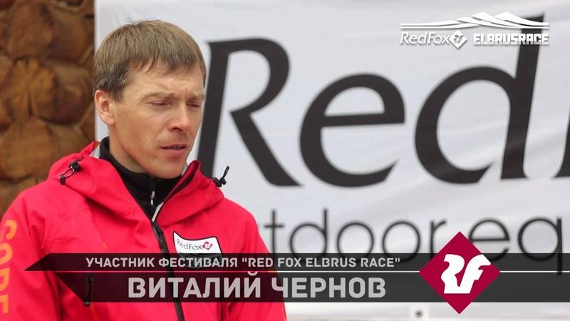 RedFox Elbrus Race 2014