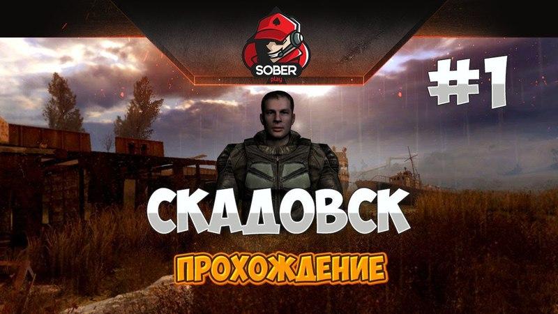 [ПРОХОЖДЕНИЕ] STALKER: Зов Припяти ► Скадовск 1