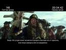 Все грехи фильма Пираты Карибского моря_ Мертвецы не рассказывают сказки, Часть 1