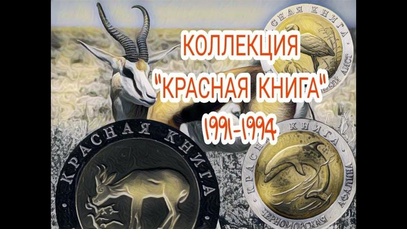 Коллекция монет Красная Книга 1991-1994