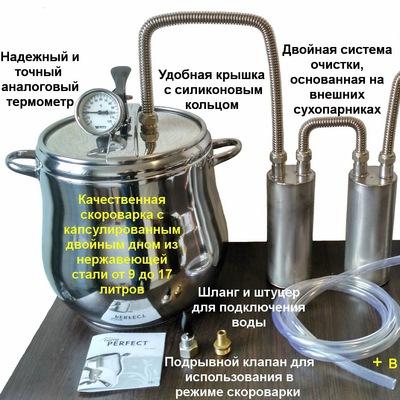 Скороварка на 15 литров для самогонного аппарата авито омск купить самогонный аппарат