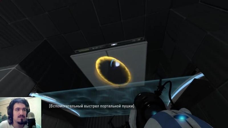 [Necros] Necros и Dantekris учатся летать | Portal 2