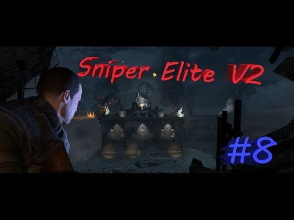Sniper Elite V2 - Миссия 8 Зенитки Тиргартена. Ликвидировать Мюллера в зенитной башне.