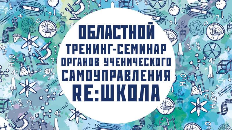 Третий областной тренинг-семинар органов ученического самоуправления «RE:ШКОЛА»