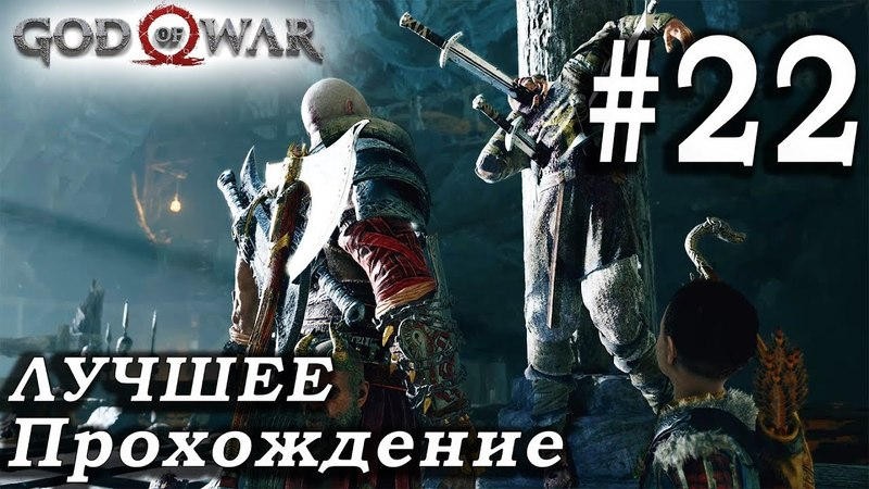 Прохождение God of War 4 Часть 22 (2018) - на русском - Без комментариев [PS4 Pro 1080p 60FPS]