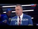 Никита Олегович разнёс Скабееву с Поповым,настоящий патриот.