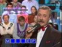 Поле чудес (1-й канал Останкино, 08.10.1993)
