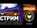 1 Щит Феникс The Division 1.8.2