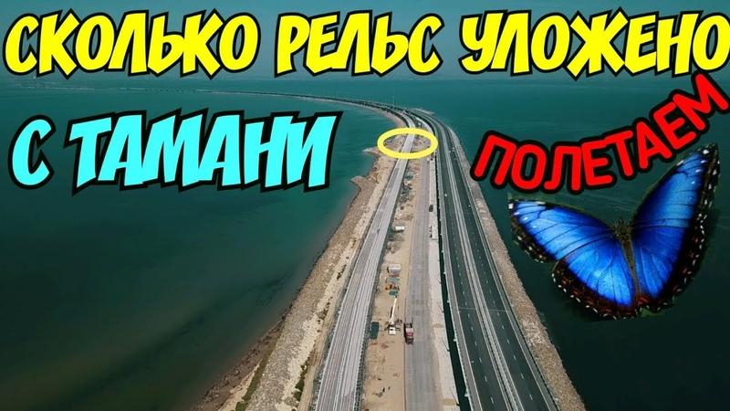 Крымский мост(22.09.2018) Сколько уложено РЕЛЬС в Ж/Д мост с Тамани? Прогресс на лицо! Полетаем!