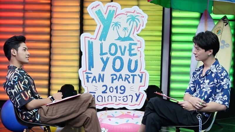 คริส - สิงโต รู้จักมากแค่ไหน   Y I LOVE YOU FAN PARTY 2019 ติดเกาะ3