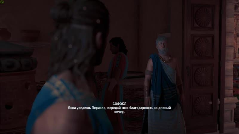 Assassin's Creed Odyssey - толерантность