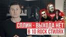 Сплин - Выхода нет 10 ROCK СТИЛЕЙ RADIO TAPOK