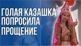 Голая казашка Ширин попросила прощение | Жалаңаш қазақ қызы кешірім сұрады