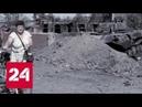 После смерти врагов не бывает Документальный фильм Александра Рогаткина Россия 24