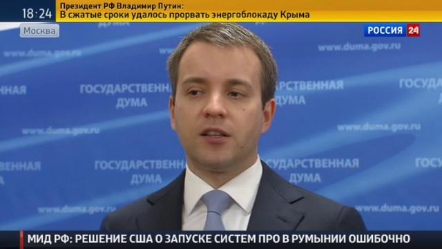 Новости на Россия 24 • Офисным работникам могут установить прослушку на корпоративные телефоны