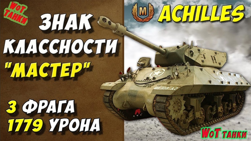 Wot танки Achilles Ахиллес Мастер World of Tanks игра ★ 1779 урона 9339 опыта