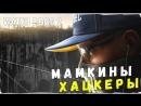 Мамкины хацкеры атакуют! - Watch Dogs 2 2