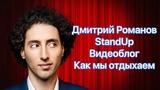 Дмитрий Романов StandUp. Видеоблог. Как мы отдыхаем.