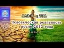 Человеческая реальность после 2012 года Часть 3 ЯАЭЛЬ ТЭА переход вознесение духовность