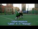 """""""Lakes"""" 3 - 3 """"Форсаж"""" (по пенальти 4-5)"""