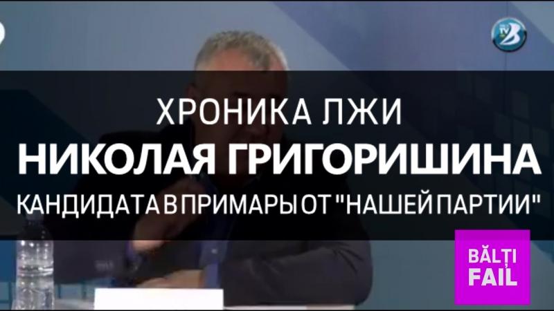 Очередная ложь Николай Григоришина