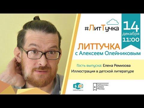 Лит-тучка №24 - Елена Ремизова