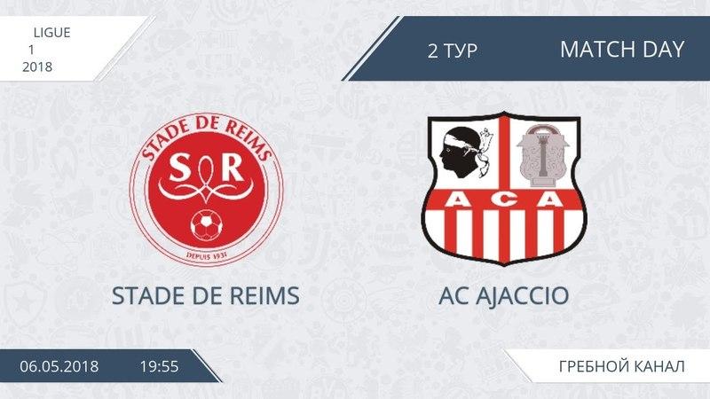 Stade de Reims 1:4 AC Ajaccio, 2 тур.