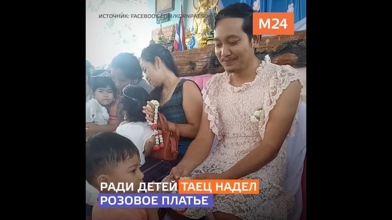 Отец тайского школьника надел платье в школу, зачем?