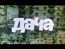 Фильм «ДАЧА» (1973)