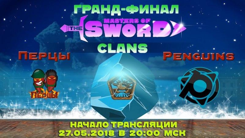 🔴ПРЯМАЯ трансляция ГРАНД-ФИНАЛА турнира Masters of the sword. CLANs. Начало 27.05 в 20:00 МСК.