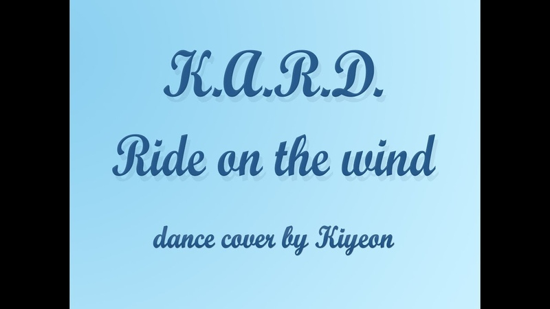 [1theK Dance Cover Contest] [ALMOST IN PUBLIC] KARD - 'Ride on the wind' dance cover by Kiyeon