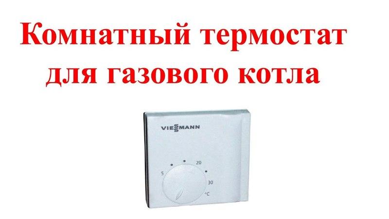 ✅Комнатный термостат для газового котла ✅Подключение термостата к котлу Viessman Vitopend 100