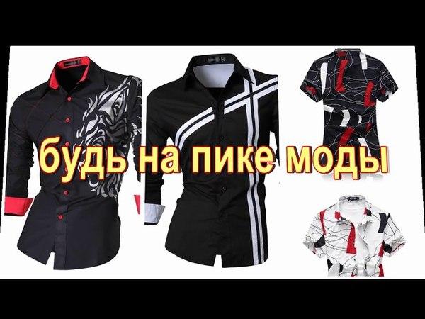 Купить мужскую рубашку.Купить мужскую рубашку на AliExpress.